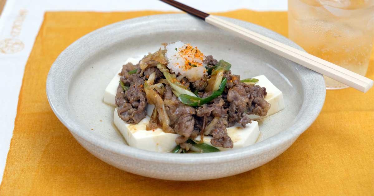 メインビジュアル:〈豆腐で糖質オフ!家飲みおつまみレシピ②〉牛肉のせ温豆腐