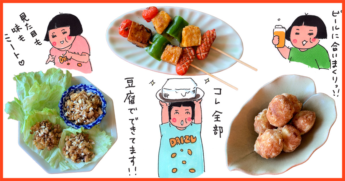 レシピ 大豆 ミート